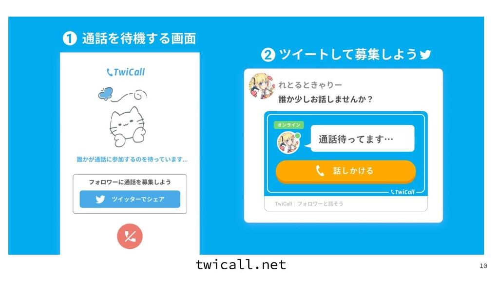 10 twicall.net