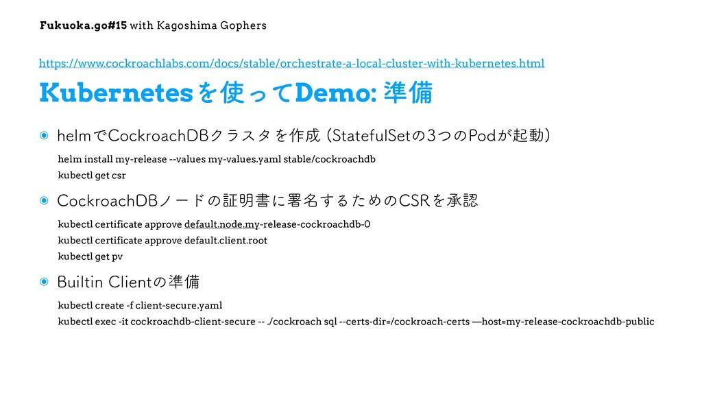 Fukuoka.go#15 with Kagoshima Gophers ๏ IFMNͰ$PD...