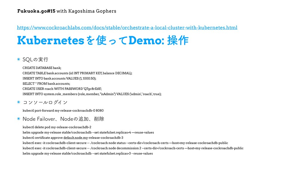 Fukuoka.go#15 with Kagoshima Gophers ๏ 42-ͷ࣮ߦ ...