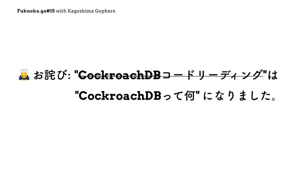 "Fukuoka.go#15 with Kagoshima Gophers  ͓ͼ""Coc..."