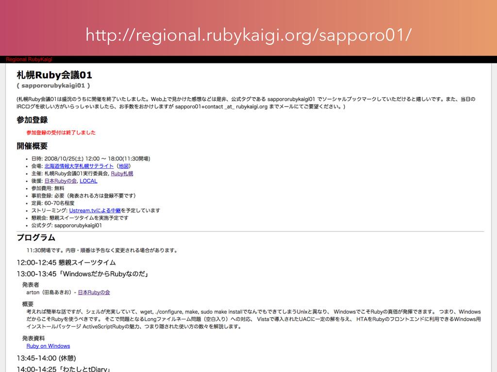 http://regional.rubykaigi.org/sapporo01/