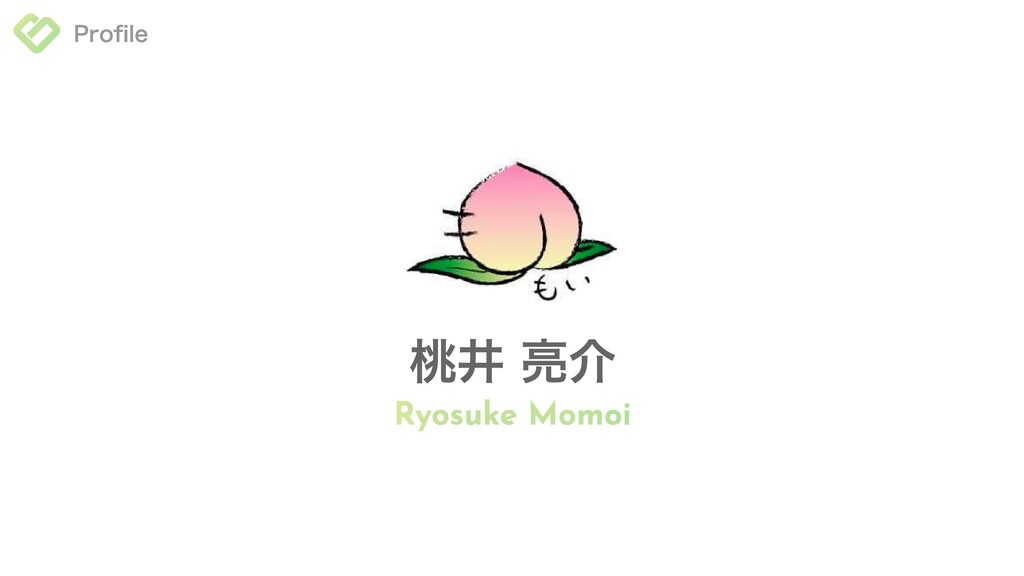 Profile 桃井 亮介
