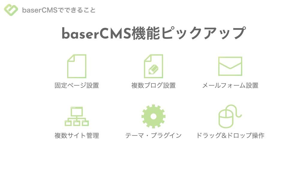 baserCMS 機能ピックアップ 複数ブログ設置 テーマ・プラグイン 複数サイト管理 メール...