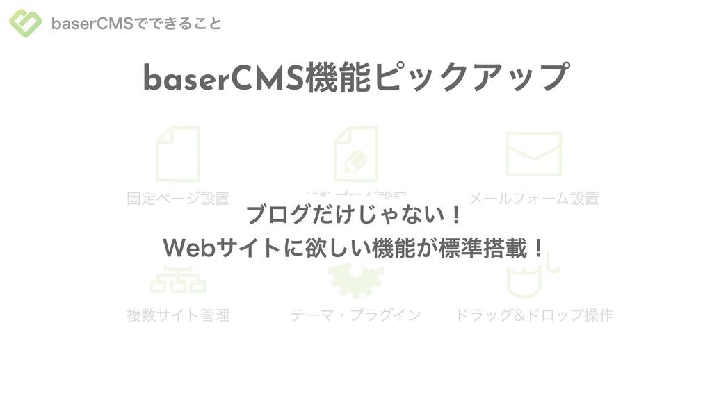baserCMS 機能ピックアップ baserCMSでできること 複数ブログ設置 テーマ・プラ...
