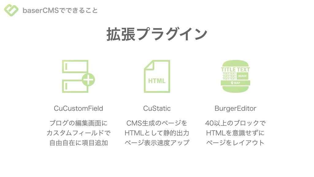 拡張プラグイン CMS⽣成のページを HTMLとして静的出⼒ ページ表⽰速度アップ CuSta...