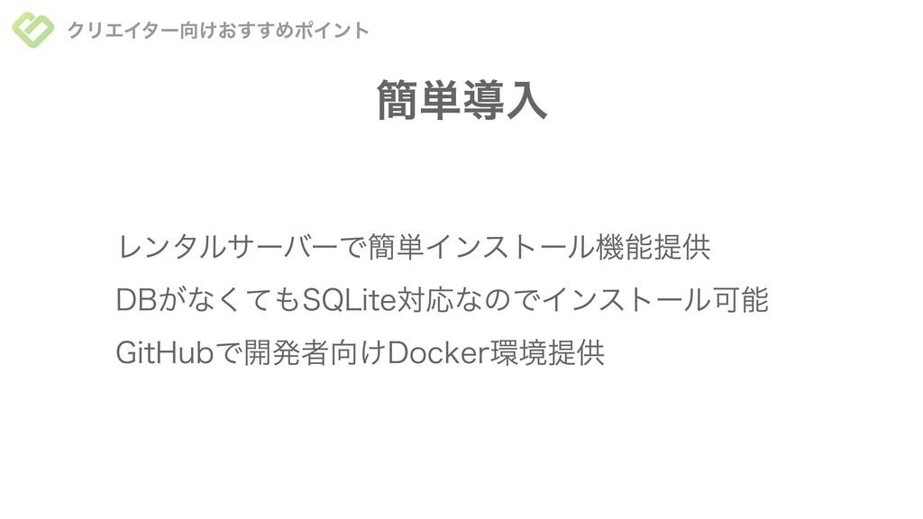 簡単導⼊ レンタルサーバーで簡単インストール機能提供 GitHubで開発者向けDocker環境...