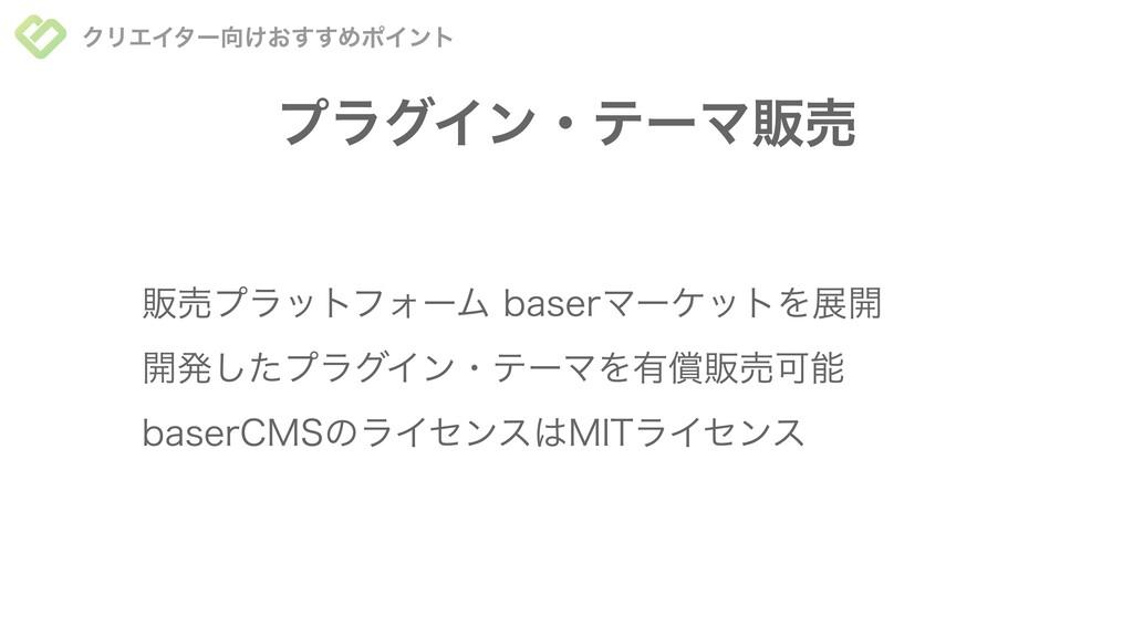 プラグイン・テーマ販売 販売プラットフォーム baserマーケットを展開 baserCMSのラ...