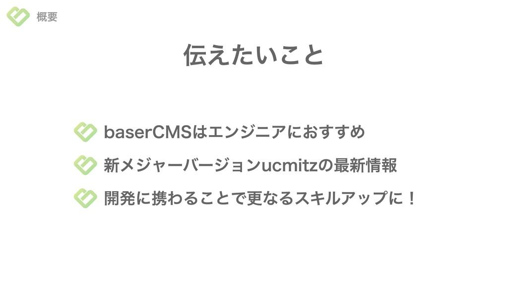 概要 伝えたいこと baserCMSはエンジニアにおすすめ 新メジャーバージョンucmitzの...