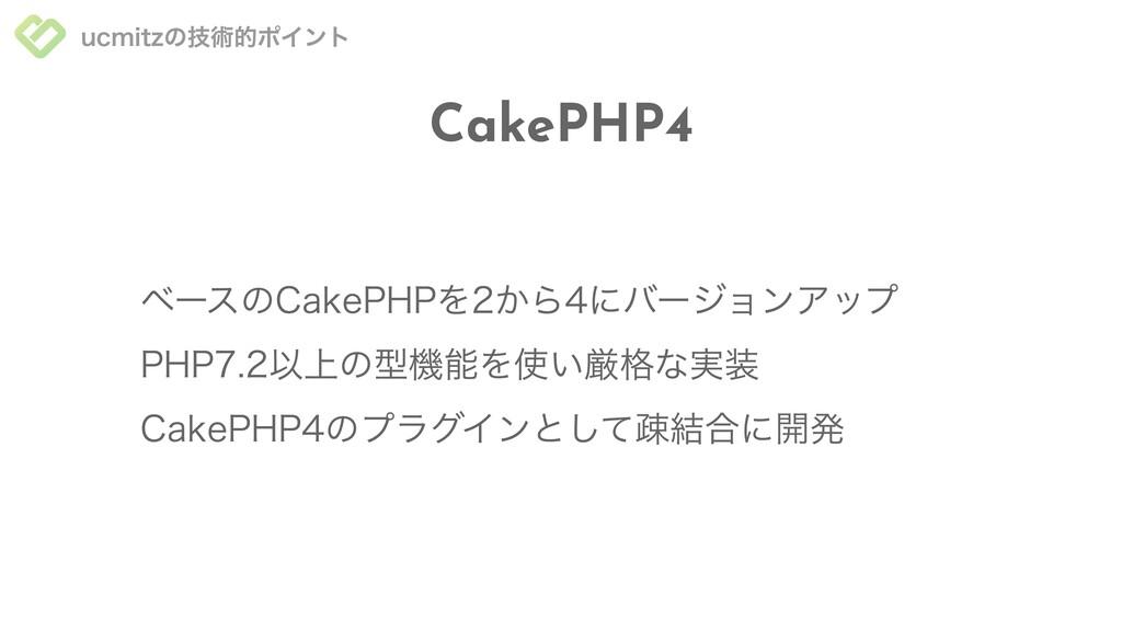ucmitzの技術的ポイント CakePHP4 CakePHP4のプラグインとして疎結合に開発...