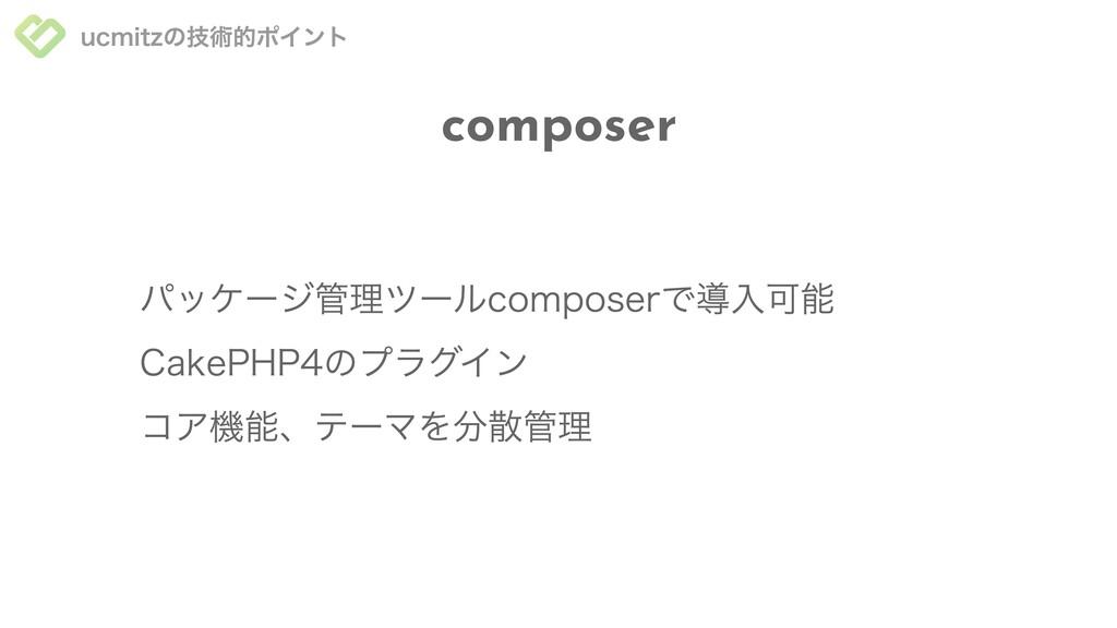 ucmitzの技術的ポイント composer コア機能、テーマを分散管理 CakePHP4の...