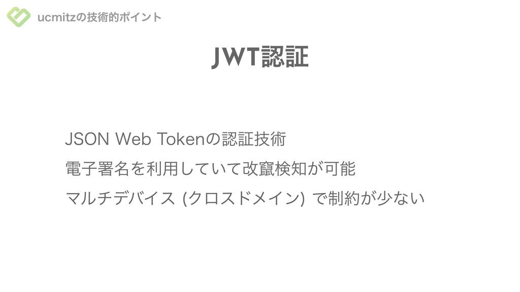 ucmitzの技術的ポイント JWT 認証 マルチデバイス (クロスドメイン) で制約が少ない...