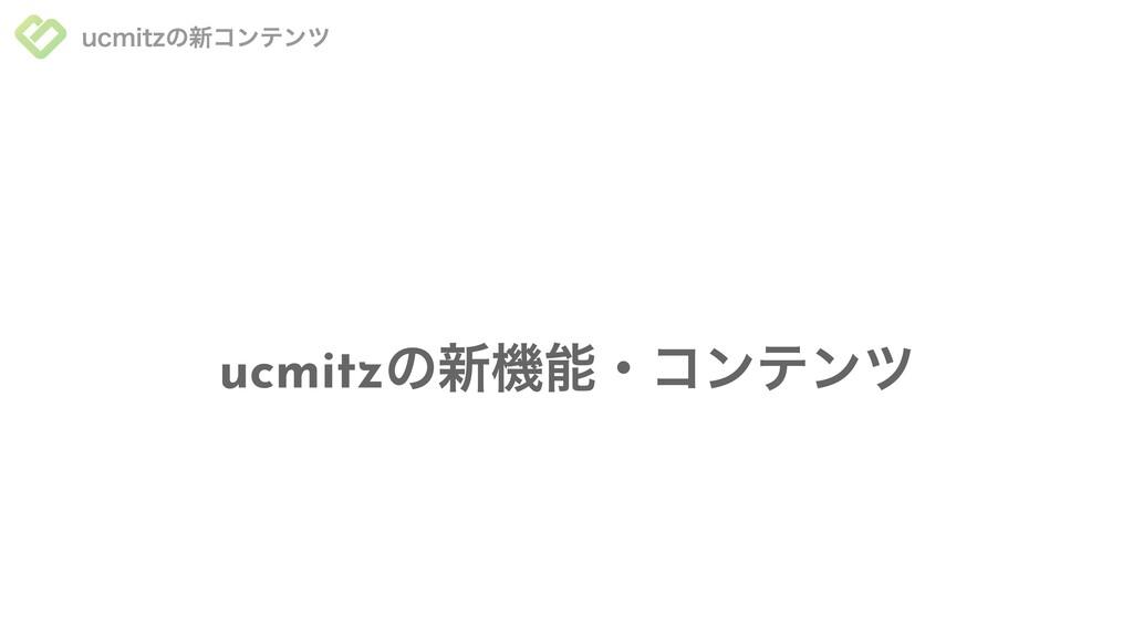 ucmitzの新コンテンツ ucmitz の新機能・コンテンツ