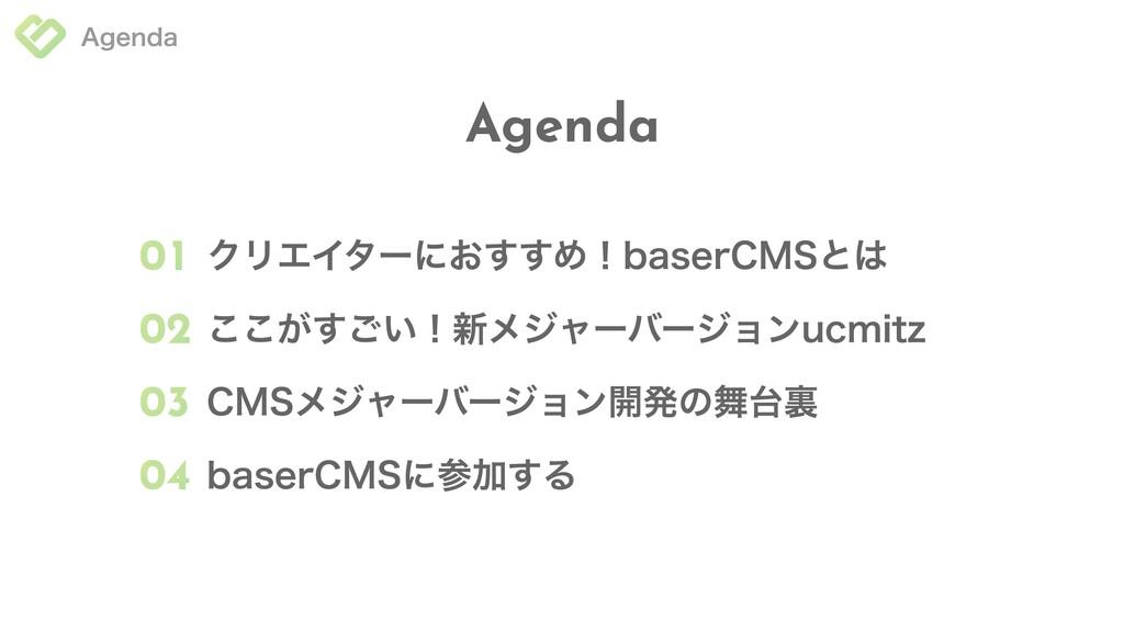 Agenda Agenda クリエイターにおすすめ!baserCMSとは ここがすごい!新メジ...