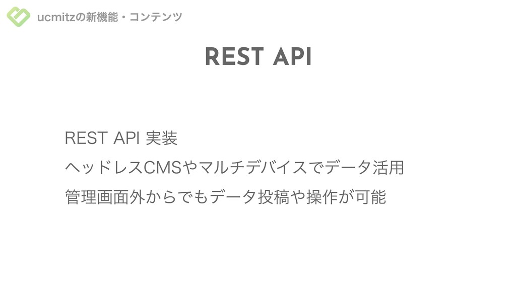 ucmitzの新機能・コンテンツ REST API 管理画⾯外からでもデータ投稿や操作が可能 ...