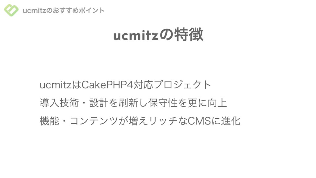 ucmitzのおすすめポイント ucmitz の特徴 機能・コンテンツが増えリッチなCMSに進...