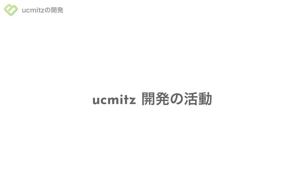 ucmitzの開発 ucmitz 開発の活動