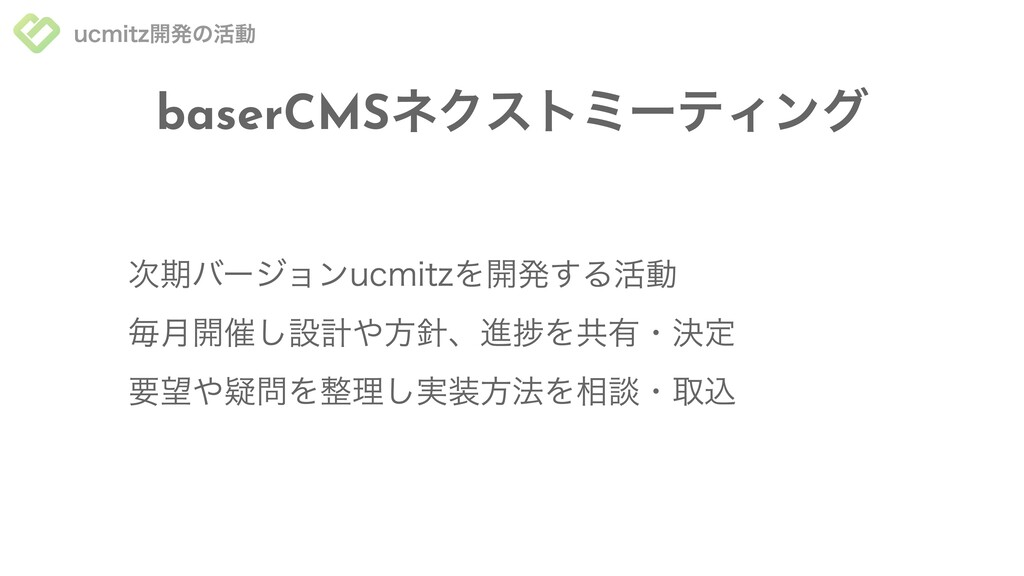 ucmitz開発の活動 baserCMS ネクストミーティング 要望や疑問を整理し実装⽅法を相...