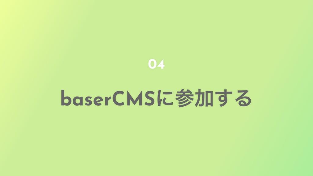 baserCMS に参加する 04