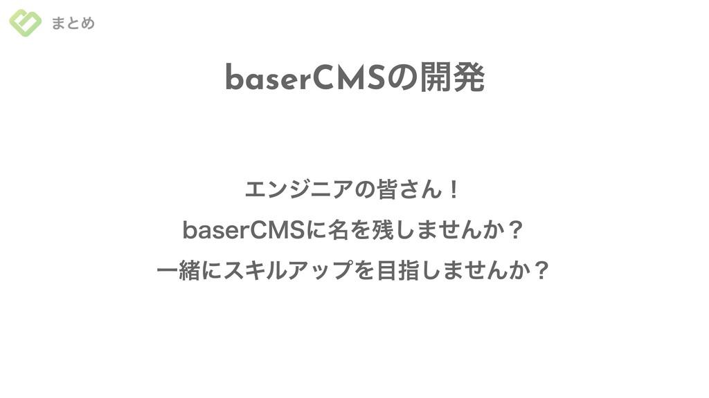 まとめ baserCMS の開発 baserCMSに名を残しませんか? ⼀緒にスキルアップを⽬...