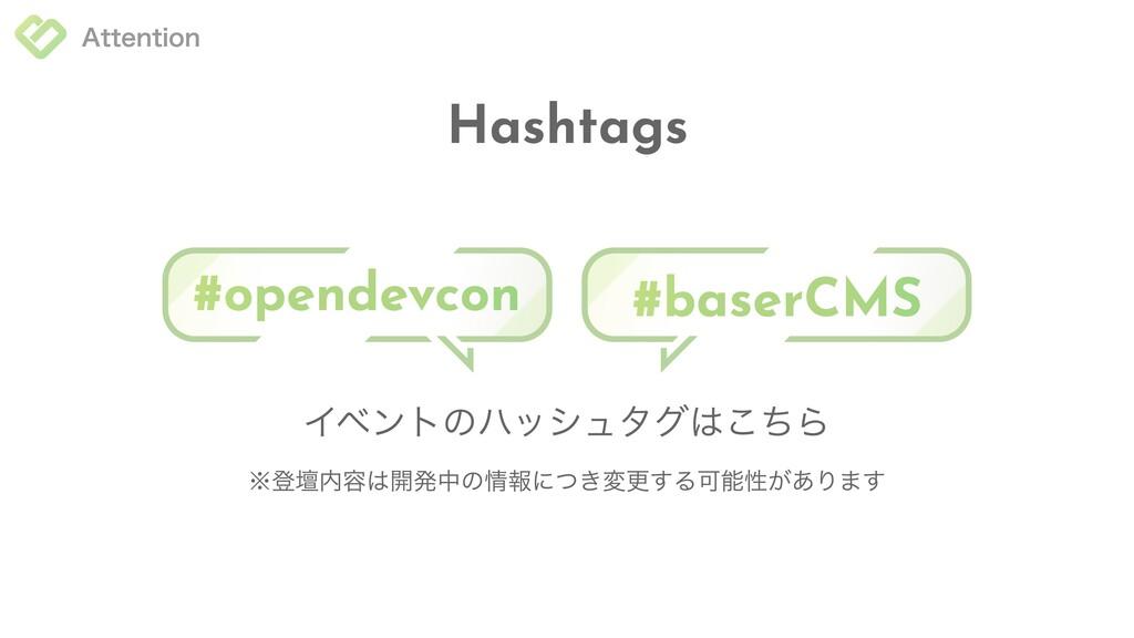 Attention Hashtags イベントのハッシュタグはこちら ※登壇内容は開発中の情報...