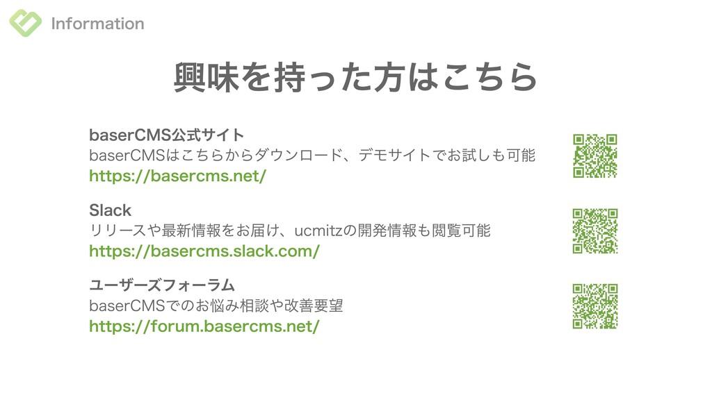 Information Slack リリースや最新情報をお届け、ucmitzの開発情報も閲覧可...