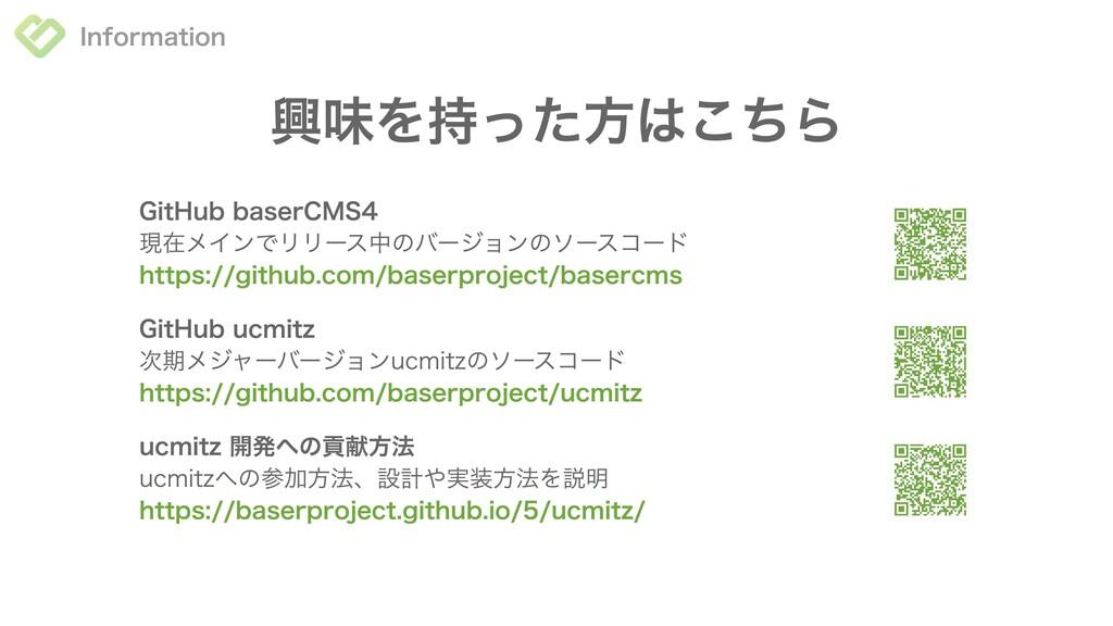 Information GitHub ucmitz 次期メジャーバージョンucmitzのソース...