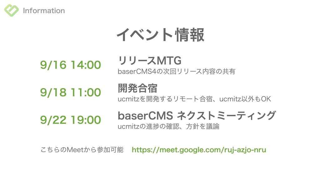 Information イベント情報 開発合宿 ucmitzを開発するリモート合宿、ucmit...