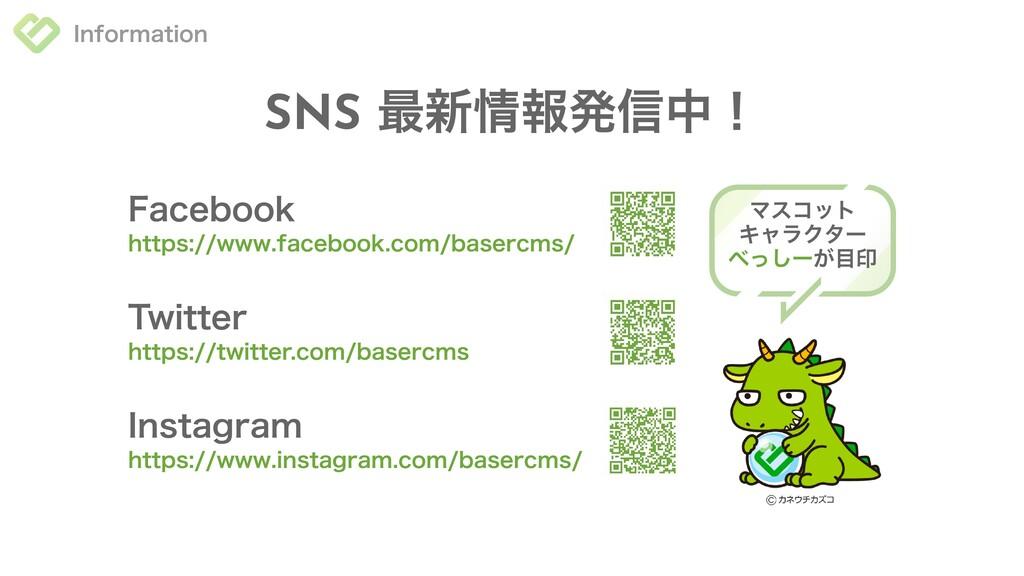 Information SNS 最新情報発信中! Twitter https://twitte...