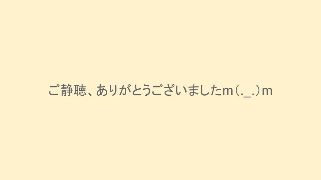 ご静聴、ありがとうございましたm(._.)m