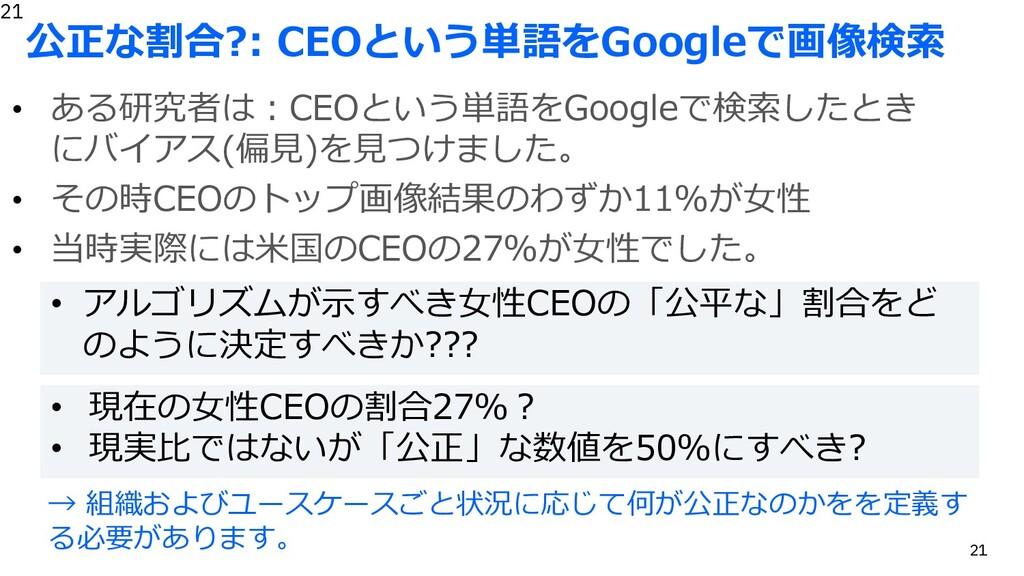 公正な割合?: CEOという単語をGoogleで画像検索 • ある研究者は︓CEOという単語を...