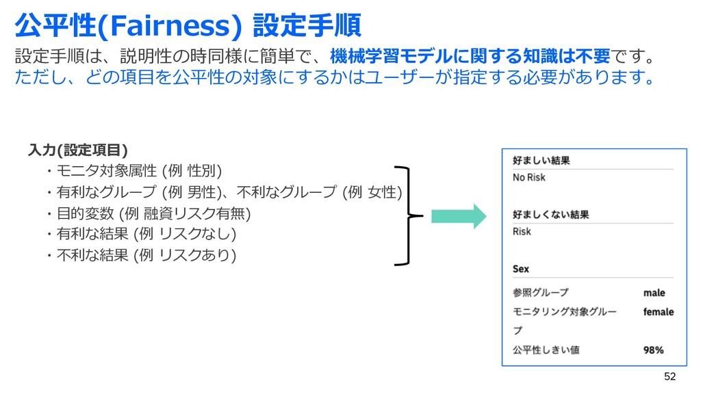 公平性(Fairness) 設定⼿順 設定⼿順は、説明性の時同様に簡単で、機械学習モデルに関す...