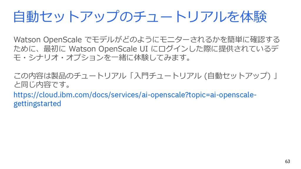 ⾃動セットアップのチュートリアルを体験 Watson OpenScale でモデルがどのように...