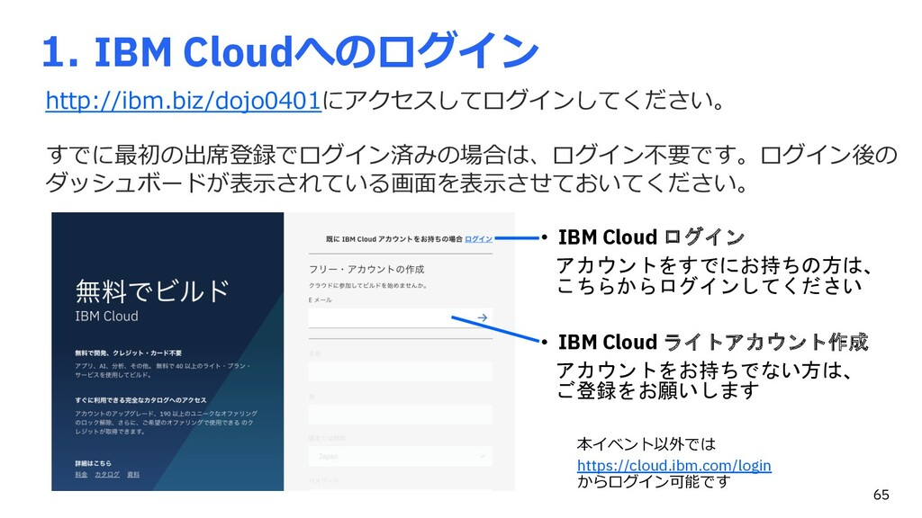 http://ibm.biz/dojo0401にアクセスしてログインしてください。 すでに最初...