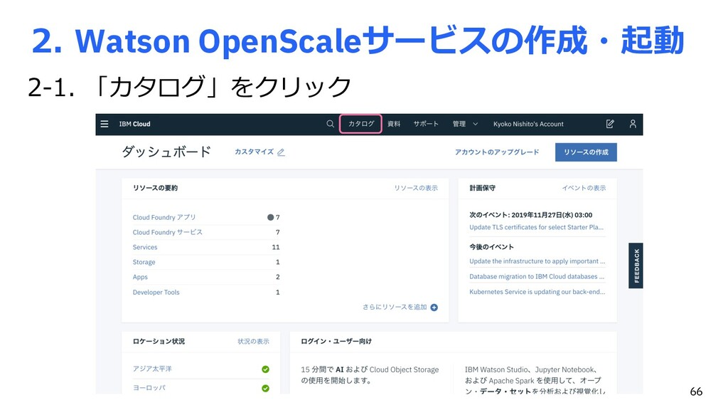 2. Watson OpenScaleサービスの作成・起動 2-1. 「カタログ」をクリック ...
