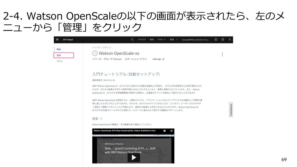 2-4. Watson OpenScaleの以下の画⾯が表⽰されたら、左のメ ニューから「管理...