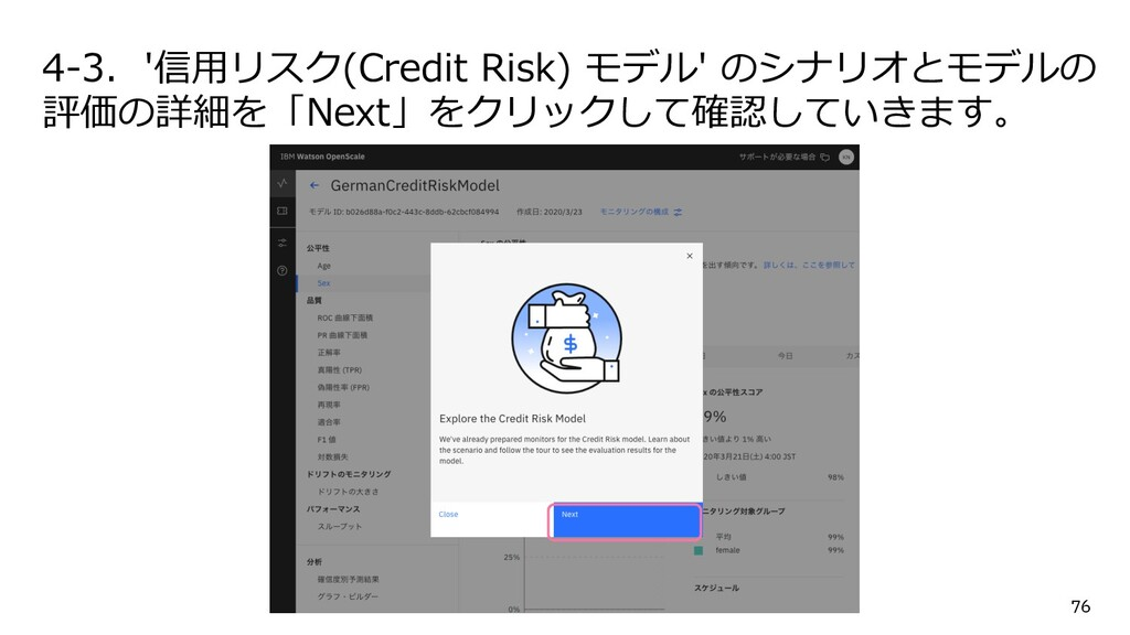 4-3. '信⽤リスク(Credit Risk) モデル' のシナリオとモデルの 評価の詳細を...