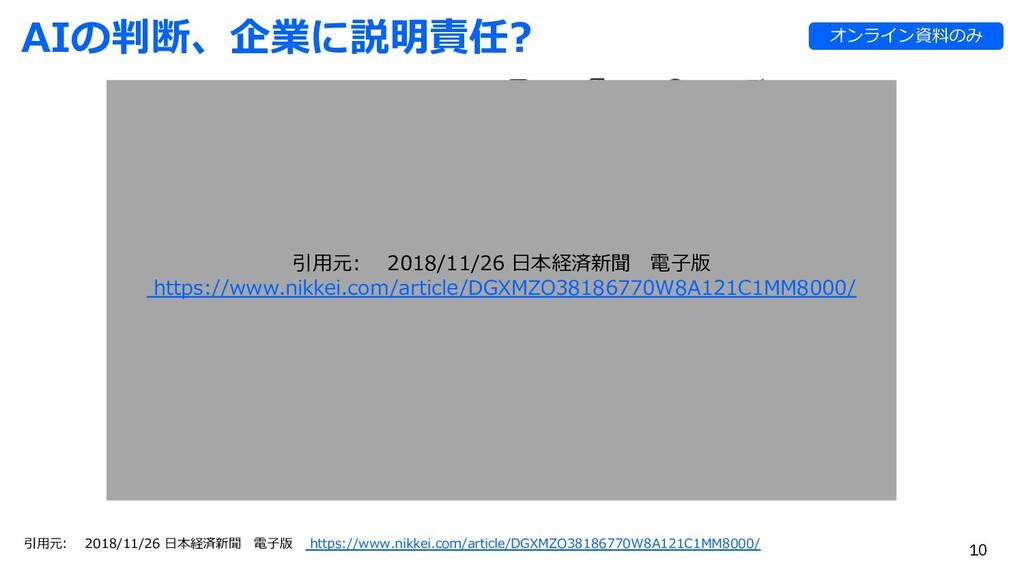 AIの判断、企業に説明責任? 引⽤元: 2018/11/26 ⽇本経済新聞 電⼦版 https...