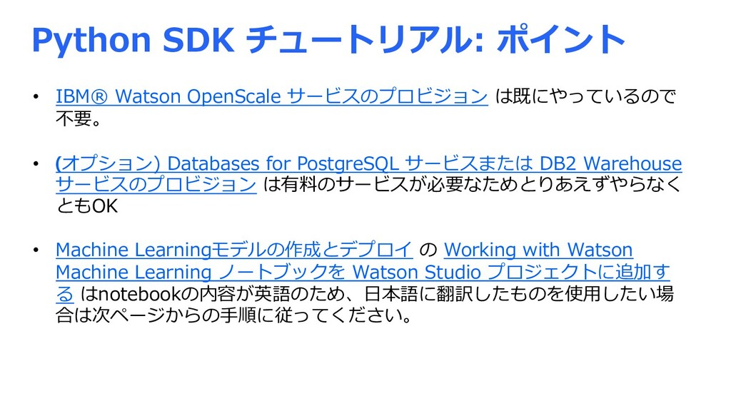 Python SDK チュートリアル: ポイント • IBM® Watson OpenScal...