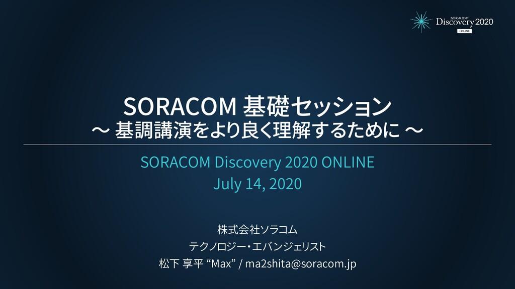 SORACOM 基礎セッション ~ 基調講演をより良く理解するために ~ SORACOM Di...