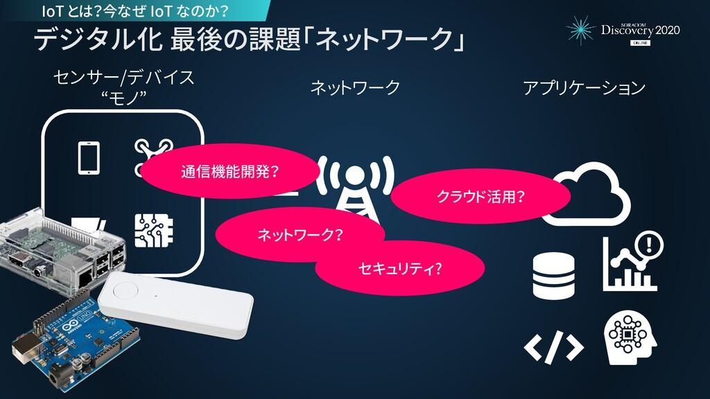 """アプリケーション ネットワーク センサー/デバイス """"モノ"""" デジタル化 最後の課題「ネットワ..."""