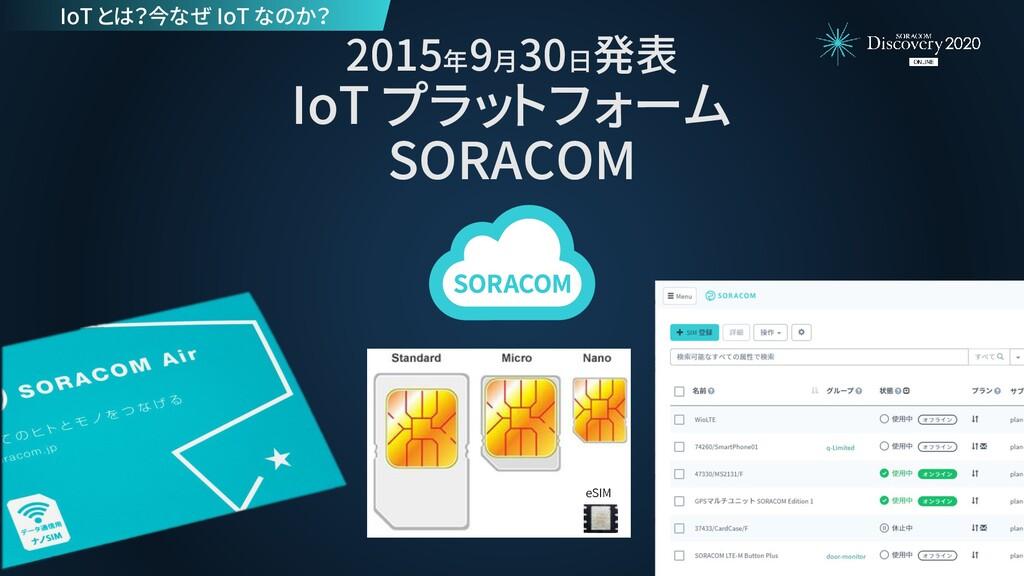 2015年 9月 30日 発表 IoT プラットフォーム SORACOM eSIM IoT と...