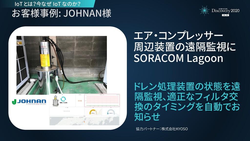 お客様事例: JOHNAN様 ドレン処理装置の状態を遠 隔監視、適正なフィルタ交 換のタイミン...