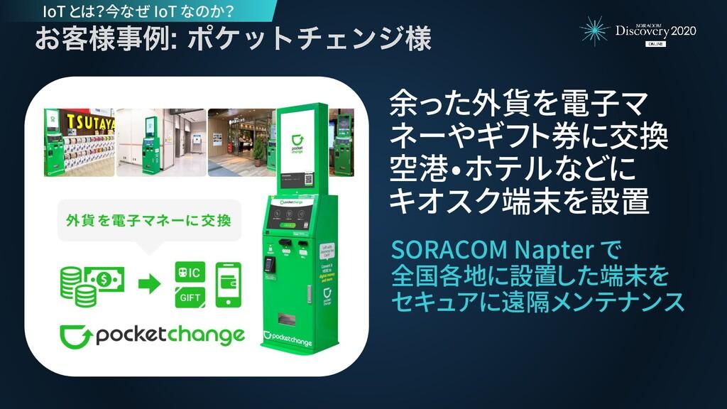 SORACOM Napter で 全国各地に設置した端末を セキュアに遠隔メンテナンス 余った...
