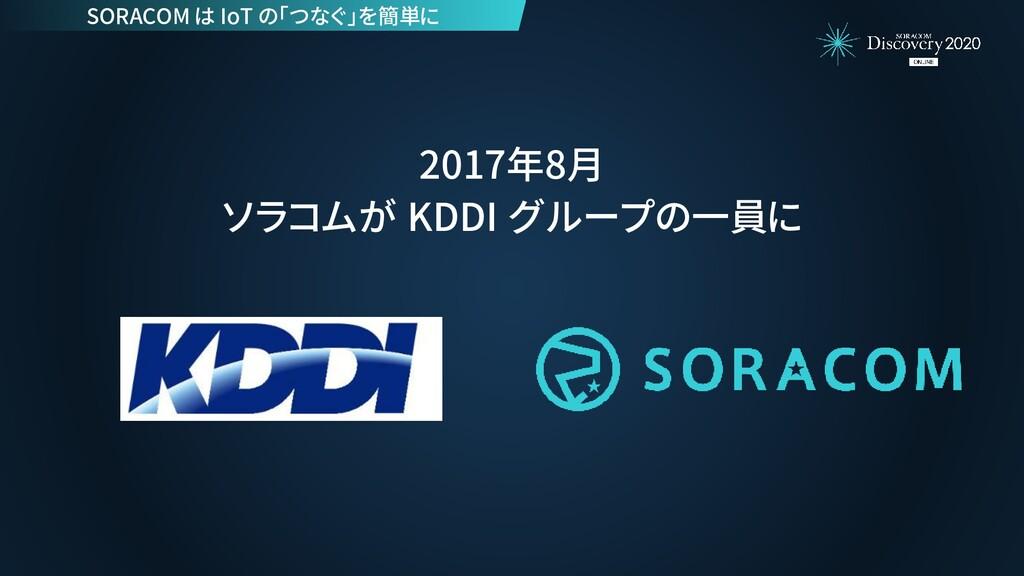 2017年8月 ソラコムが KDDI グループの一員に SORACOM は IoT の「つなぐ...