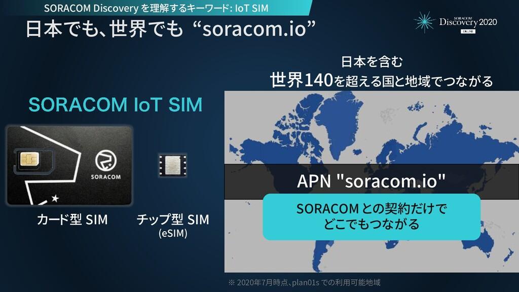 """日本でも、世界でも """"soracom.io"""" 日本を含む 世界140を超える国と地域でつながる..."""
