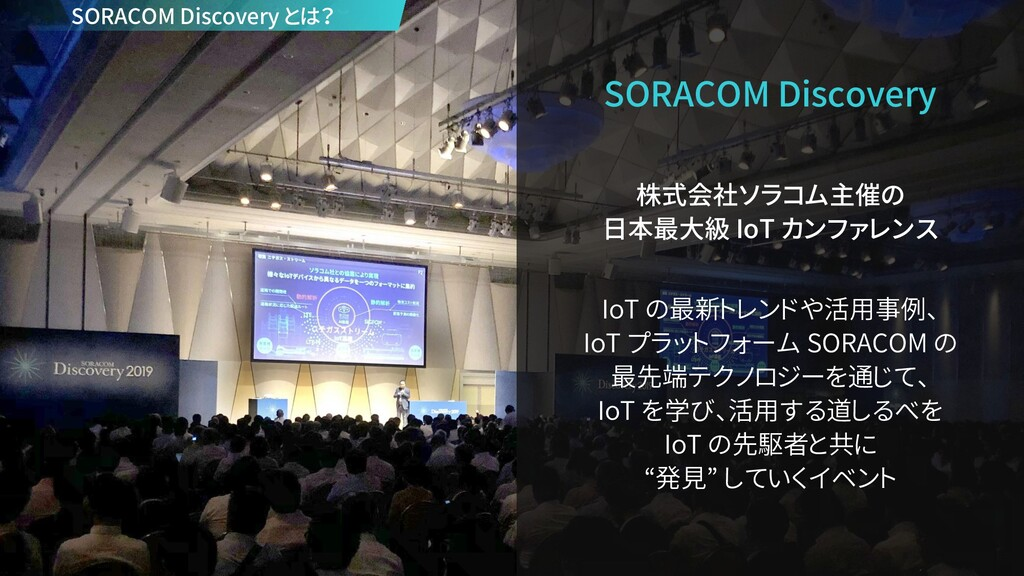 SORACOM Discovery 株式会社ソラコム主催の 日本最大級 IoT カンファレンス...