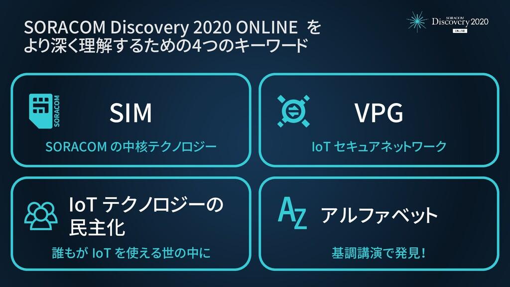 SORACOM Discovery 2020 ONLINE を より深く理解するための4つのキ...