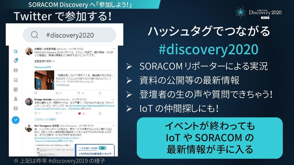 Twitter で参加する! ハッシュタグでつながる #discovery2020 ➢ SOR...