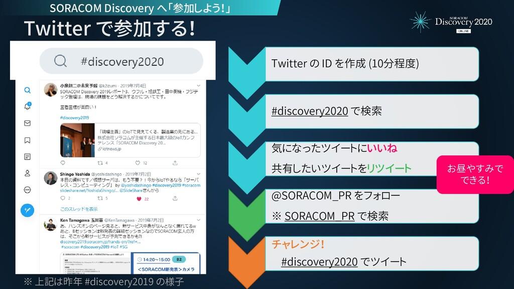 Twitter で参加する! Twitter の ID を作成 (10分程度) #discov...