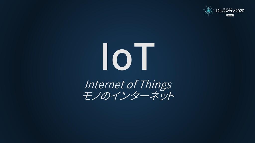 IoT Internet of Things モノのインターネット